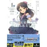 THE IDOLM@STER CINDERELLA GIRLS U149 第1巻 【SPECIAL EDITION】