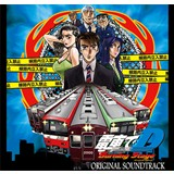電車でD BurningStage ORIGINAL SOUNDTRACK