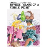 SEVENS YEARS OF A FIERCE FIGHT