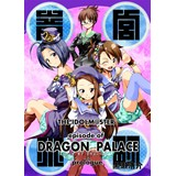 episode of DRAGON PALACE prologue