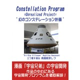 Constellation Program =Unrealized Project=