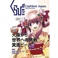くらびー Craftbeer Japan Vol.2