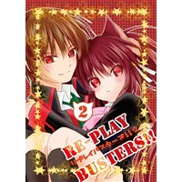 Re-Play Busters!!2