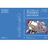 Journal of Touhou Discussion Vol.2