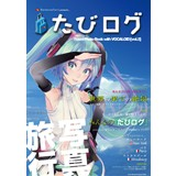 Sevencolors presents... たびログ Travel Photo Book with VOCALOID [vol.2]