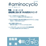 #aminocyclo 2013.08