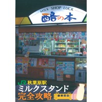 MILK SHOP LUCK酪の本