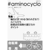 #aminocyclo 2013.12