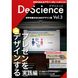 DeScience Vol.3
