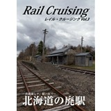 Rail Cruising vol.3