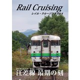 Rail Cruising vol.4