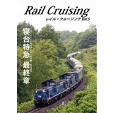 Rail Cruising vol.5