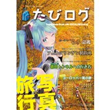 Sevencolors presents… たびログ Travel Photo Book with VOCALOID [vol.4]