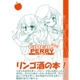 CIDER & PERRY リンゴ酒の本 緊急版