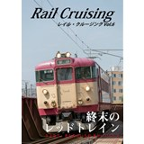 Rail Cruising vol.6