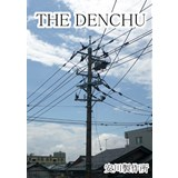 THE DENCHU (2版)