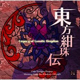 東方紺珠伝 ~ Legacy of Lunatic Kingdom.