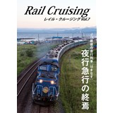 Rail Cruising vol.7