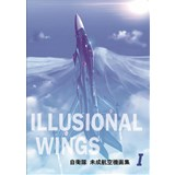 ILLUSIONAL WINGS