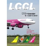 LCCL〜Low Cost Carrier Life〜