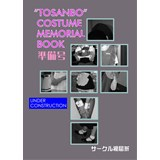 TOSANBO COSTUME MEMORIAL BOOK 準備号