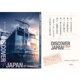 東方project×紀行文合同『DISCOVER JAPAN BY AYAKASHI』