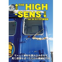 THE HIGH-SENS vol.4 キハ22道北編