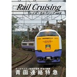 Rail Cruising vol.8