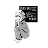 BEER HORIZON 番外編