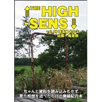 THE HIGH-SENS vol.6 天北線その2