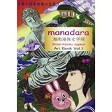 manadara Art Book Vol.1