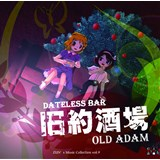 "旧約酒場 〜 Dateless Bar ""Old Adam""."