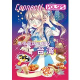 Connect! Vol.SP5
