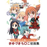 GA ART DESIGN WORKS KUSO CURRICULUM