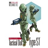 火星のレベッカ MECHANIC FILE Tactical Doll Type-ST