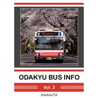 ODAKYU BUS INFO Vol.2