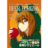 BEER HORIZON Vol.6