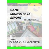 GAME SOUNDTRACK REPORT VOL.05 「ナムコのゲームサントラ PART1」