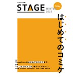STAGE vol.1
