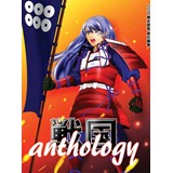 戦国anthology