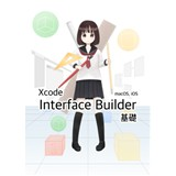 Xcode Interface Builder 基礎