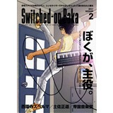 SWITCHED-ON BAKA 2号