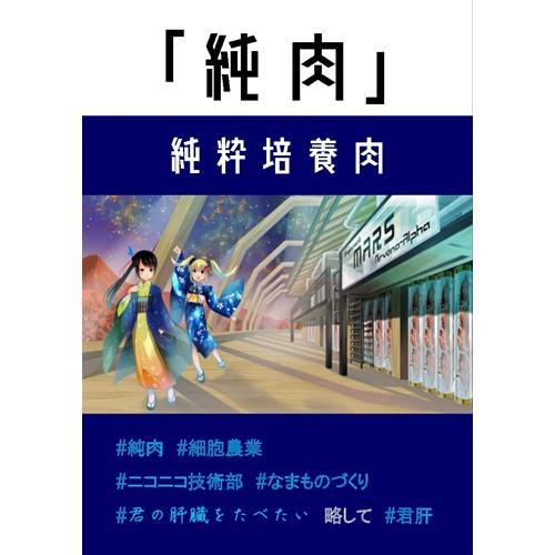COMIC ZIN 通信販売/商品詳細 「純肉」 純粋培養肉