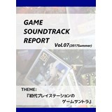GAME SOUNDTRACK REPORT vol.07 初代プレイステーションのゲームサントラ