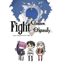 Fight Ganbare Olgamally