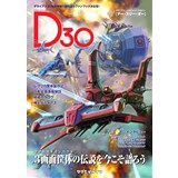 D30 -ダライアスの30年-
