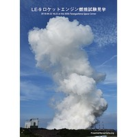 LE-9ロケットエンジン燃焼試験見学