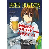 BEER HORIZON Vol.7