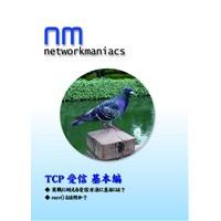Network Maniacs TCP受信 基本編