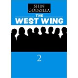 SHIN GODGILLA×THE WEST WING 2